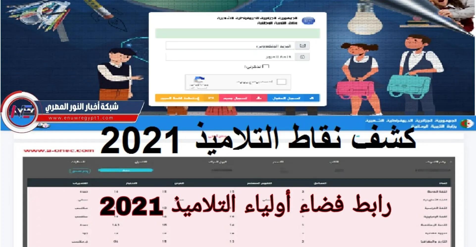 استعلم عنها .. نتائج كشف نقاط الفصل الثاني 2021 جميع المراحل عبر موقع فضاء أولياء التلاميذ tharwa.education.gov.dz