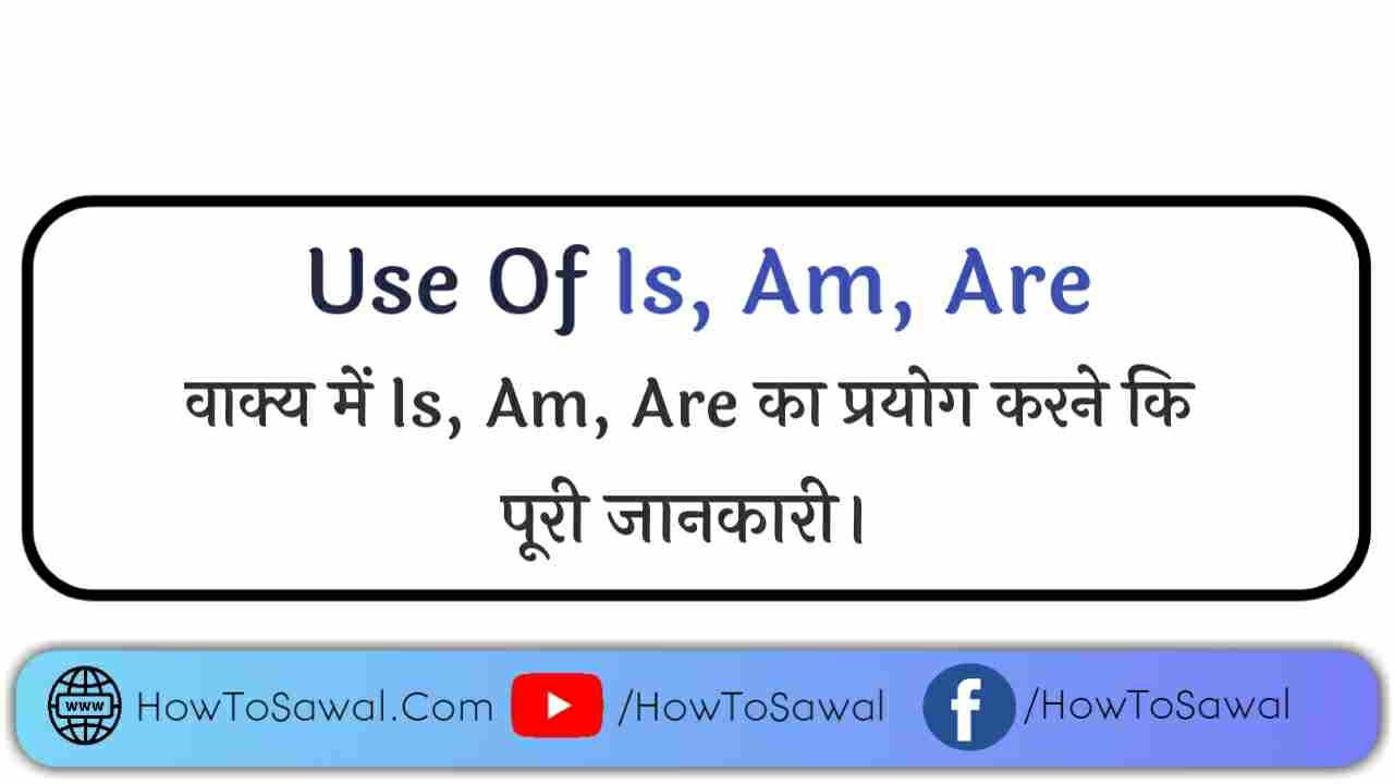 Use of Is am are in hindi - वाक्यों में Is, Am, Are का प्रयोग कैसे करें? Is, Am, Are का प्रयोग वाक्य में कैसे करते हैं?  वाक्यों में Is, Am, Are का प्रयोग के नियम।
