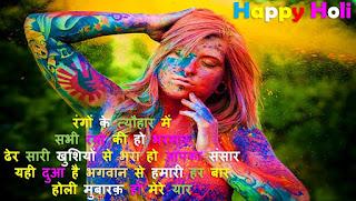 Happy Holi Romantic Shayari Wishes for BF GF boyfriend Girlfriend in Hindi