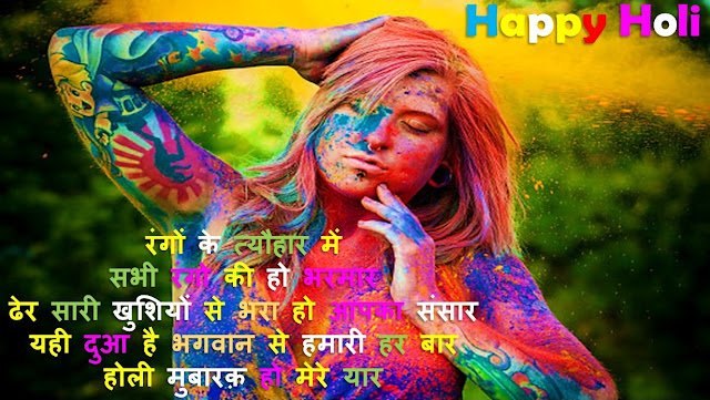 Happy Holi Wishes Images With HD Wallpaper Photo Download for Friendship
