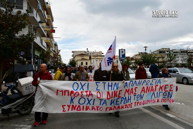 Απεργιακή συγκέντρωση και πορεία στο Άργος (βίντεο)