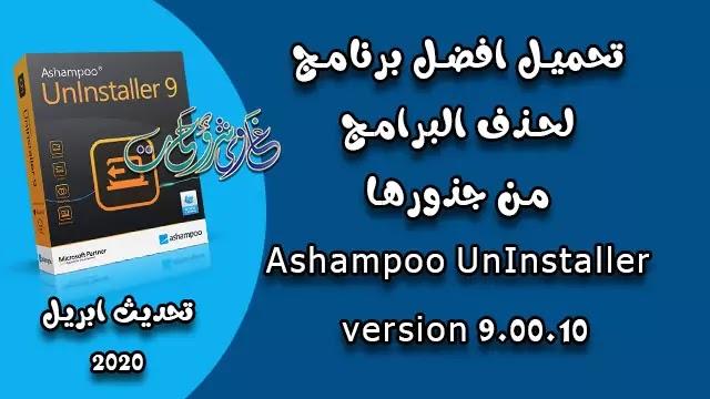 تحميل ashampoo uninstaller 9 Full version لإزالة البرامج من جذورها ( تحديث ابريل 2020 )