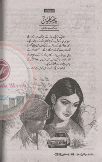 Pathar ka dais novel by Madeha Shahid Episode 1 to 3 pdf.