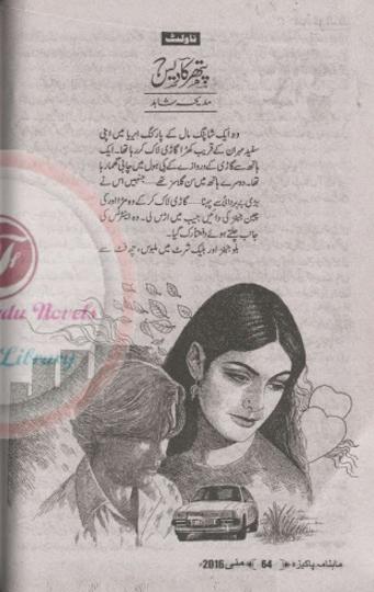 Pathar ka dais novel by Madiha Shahid Episode 1 to 3.