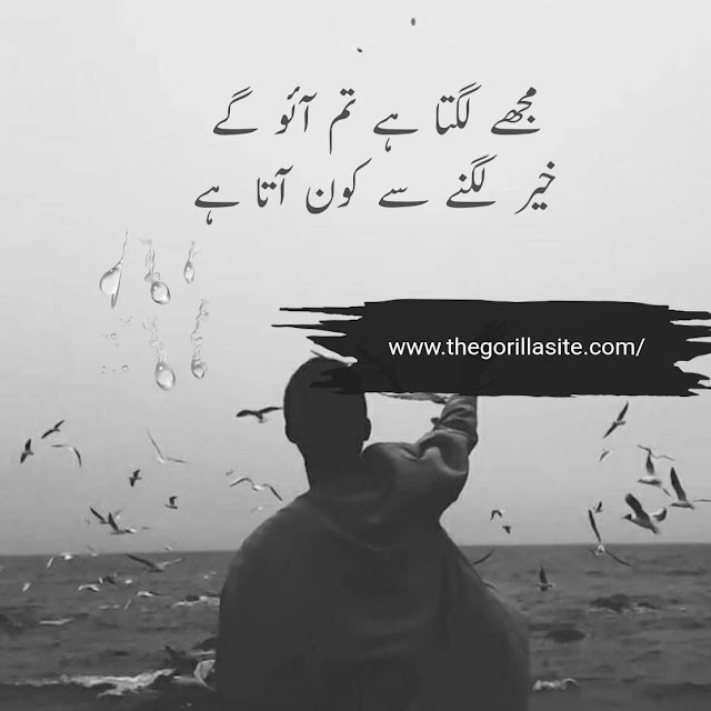 Mujhy Lgta Hai Tum Ao Gy / Sad Heartbroken Urdu Hindi Poetry 2020