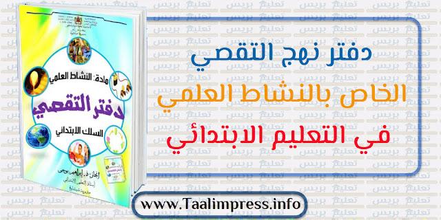 دفتر نهج التقصي الخاص بالنشاط العلمي في التعليم الابتدائي
