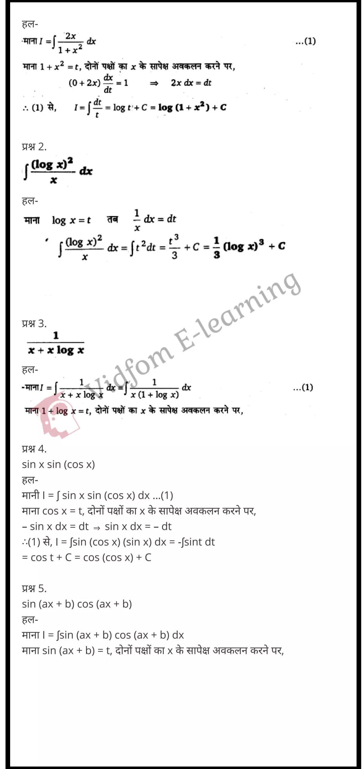 class 12 maths chapter 7 light hindi medium 7