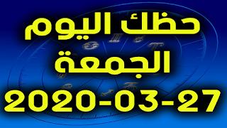 حظك اليوم الجمعة 27-03-2020 -Daily Horoscope
