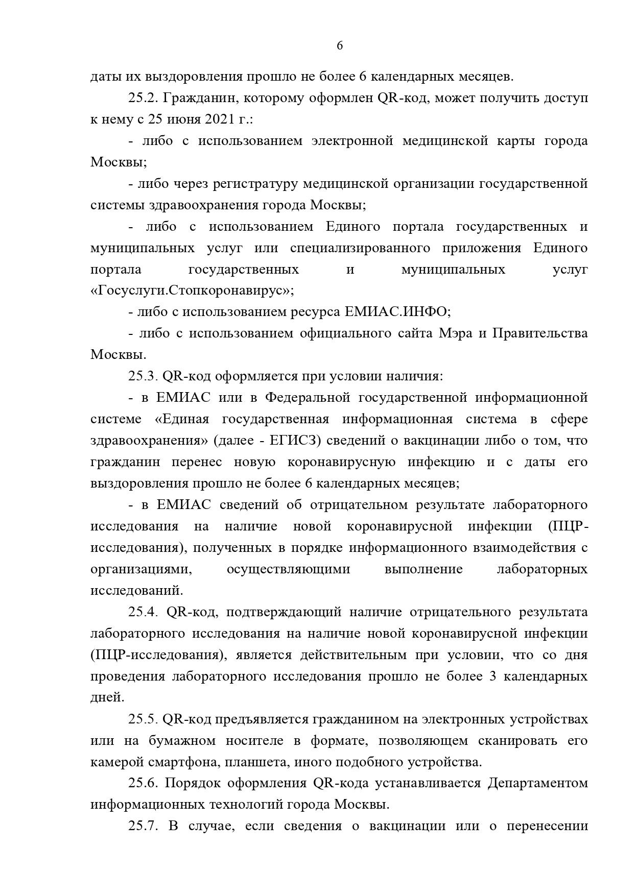 Указ Мэра Москвы Собянина С.С. от 22 июня 2021 г. (22.06.2021) No 35-УМ 6