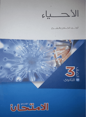 كتاب الامتحان احياء للصف الثالث الثانوي
