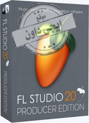 تحميل برنامج صناعة الاغانى للمحترفين FL Studio Producer 20 2020