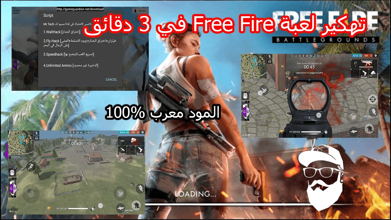تهكير لعبة Free Fire في 3 دقائق المود معرب 100% (روت)