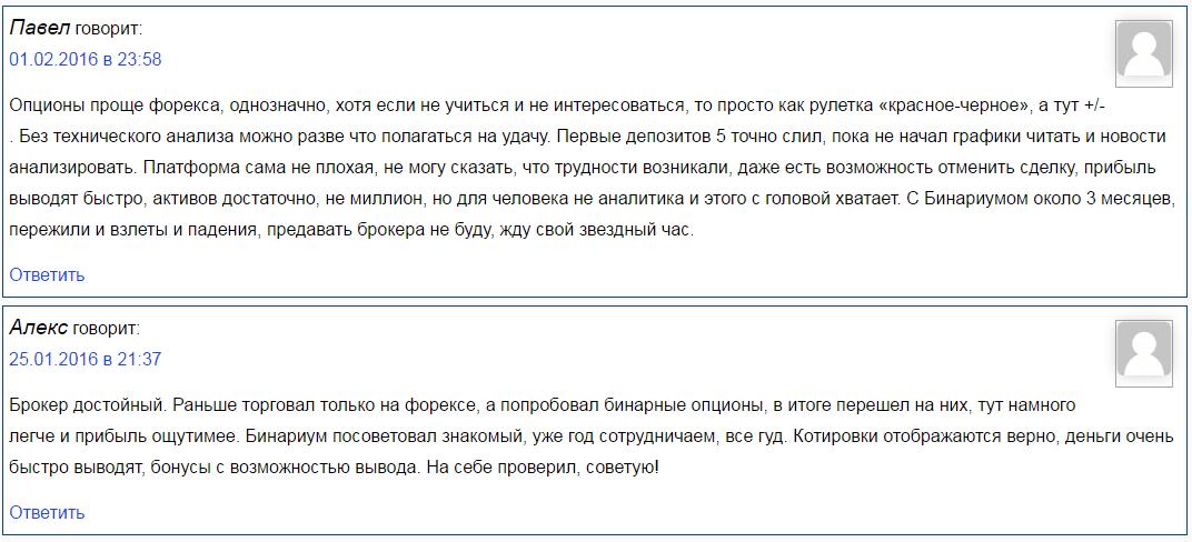 Отзыв о компании Бинариум