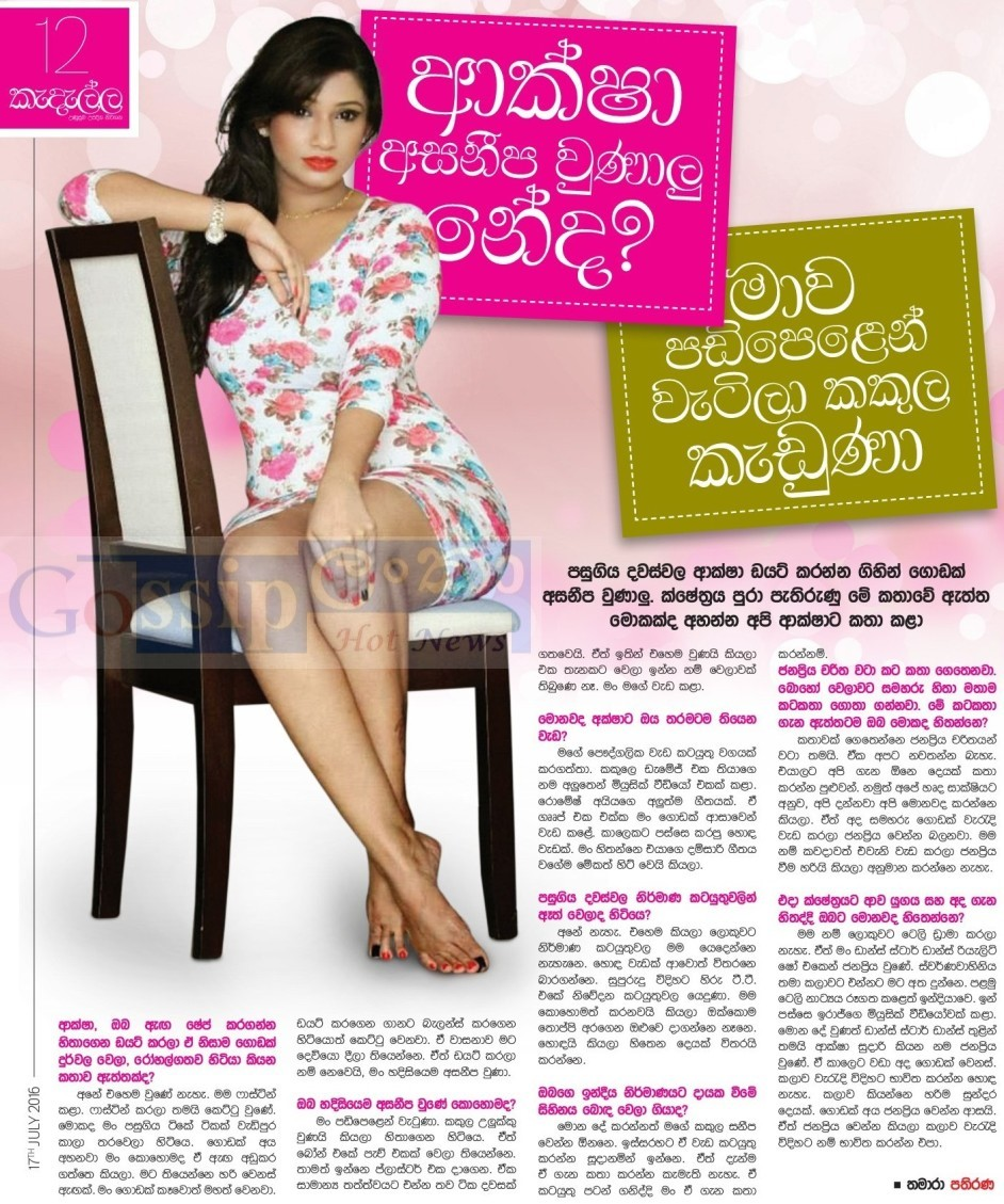 Gossip Chat with Aksha Sudari
