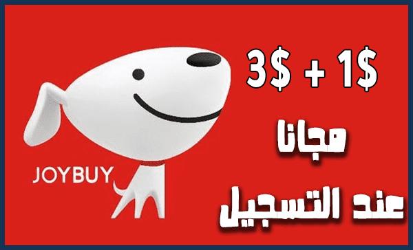 كوبون 3 دولار و 1 دولار مجانا تخفيض من موقع Joybuy