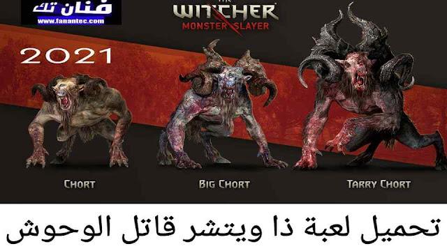 تحميل لعبة قاتل الوحوش ذا ويتشر The Witcher Monster Slayer اخر تحديث 2021