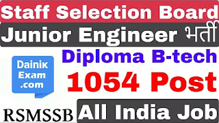 RSMSSB Junior Engineer Form 2020, Apply Online For (1054 Vacancies) Junior Engineer Recruitment 2020