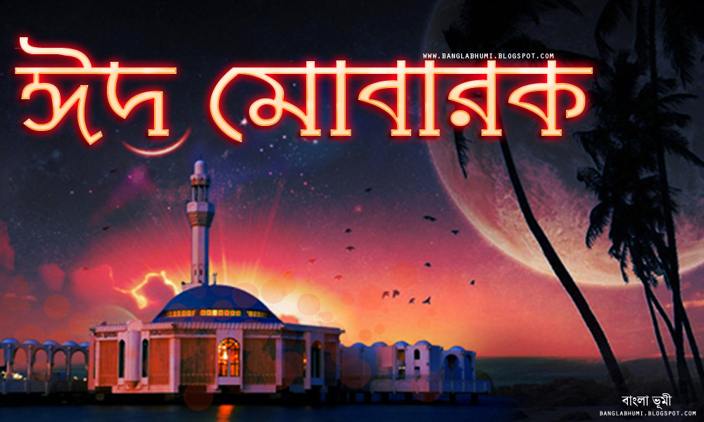 Fathers Day Wallpapers Quotes In Hindi Bangla Eid Mubarak Wallpapers Greeting Cards Pictures