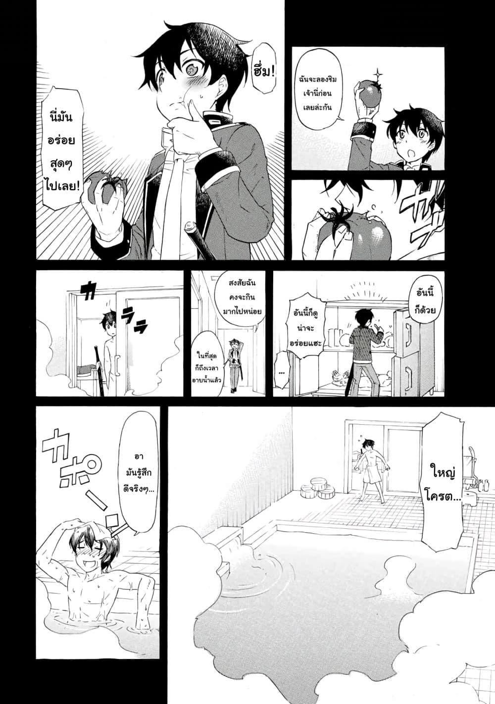 อ่านการ์ตูน Ichioku-nen Button o Renda Shita Ore wa Kizuitara Saikyou ni Natteita ตอนที่ 1.3 หน้าที่ 4