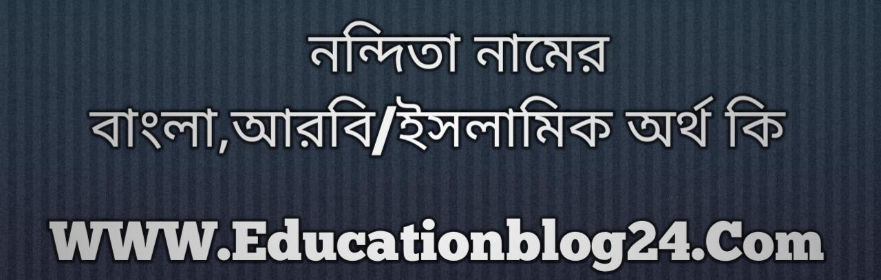 Nandita name meaning in Bengali, নন্দিতা নামের অর্থ কি, নন্দিতা নামের বাংলা অর্থ কি, নন্দিতা নামের ইসলামিক অর্থ কি, নন্দিতা কি ইসলামিক /আরবি নাম