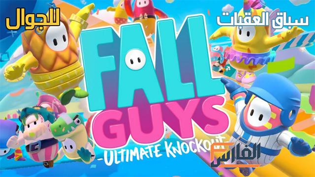 fall guys,فول قايز,لعبة فول قايز,تحميل لعبة fall guys,تنزيل لعبة fall guys,تحميل لعبة فول قايز,تنزيل لعبة فول قايز,