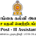Ministry Of Education   Post Of - IT Assistant
