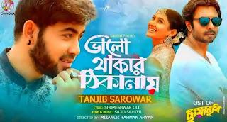 Bhalo Thakar Thikanay Lyrics (ভালো থাকার ঠিকানায়) Tanjib Sarowar, Apurba | Chayachobi