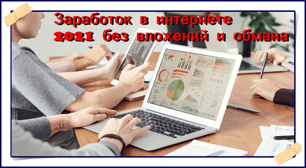 Заработок в интернете 2021 без вложений и обмана