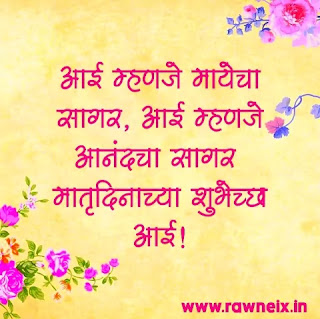 Happy Mothers Day In Marathi