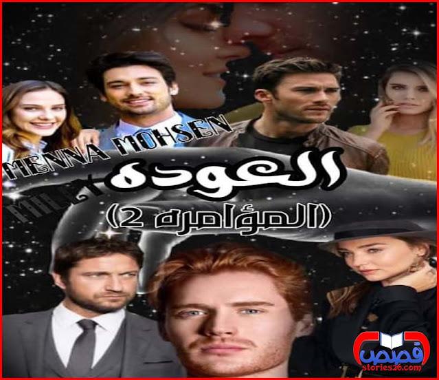 رواية المؤامرة ج2 بقلم منة محسن
