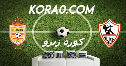 مشاهدة مباراة الزمالك والجونة بث مباشر اليوم 27-9-2020 الدوري المصري