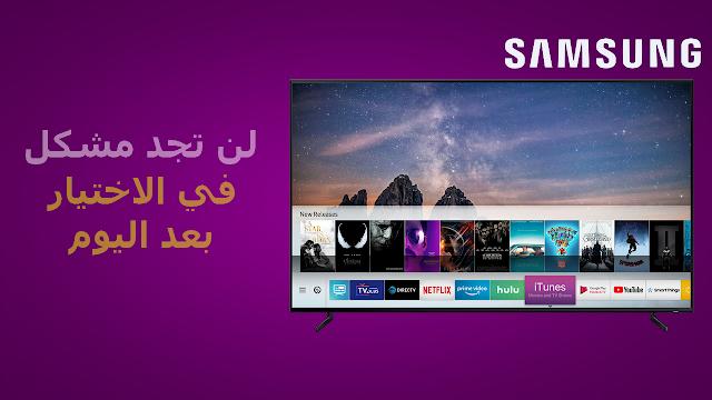 كيف تختار تلفزيون سامسونغ