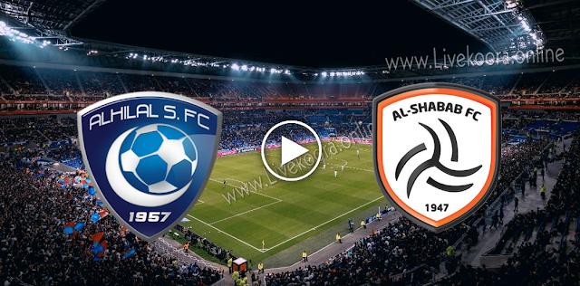 موعد مباراة الهلال والشباب بث مباشر بتاريخ 09-09-2020 الدوري السعودي