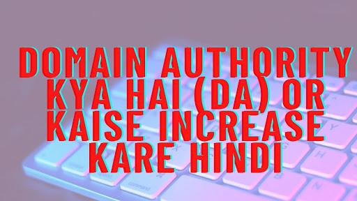 Domain Authority Kya Hai (DA) or Kaise Increase Kare Hindi