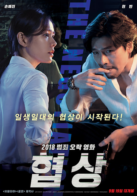 "TRAILER: ""Negotiation (협상)"" (2018)"