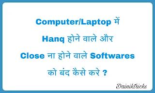 Computer Me Close Na Hone Wale Softwares Ko Band Kaise Kare