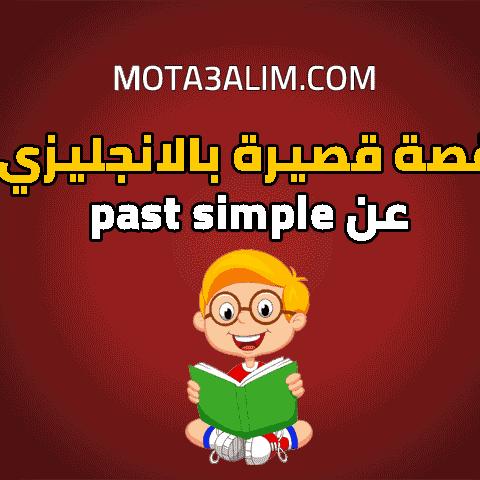 قصة قصيرة بالانجليزي عن past simple