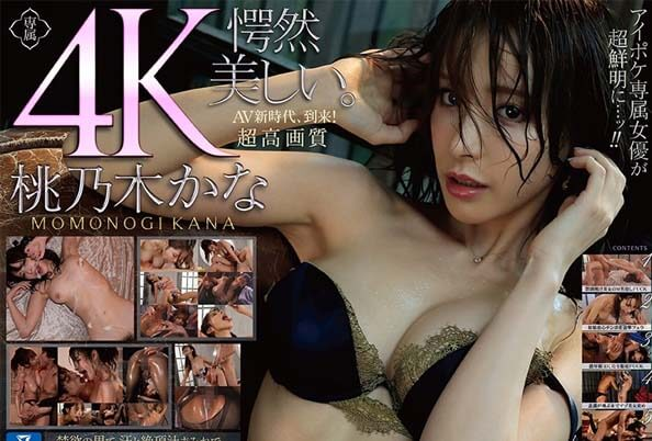 IPX-536 Eng Sub At The Ends Of Lust, After 3 Days Of Sweat And Orgasmic