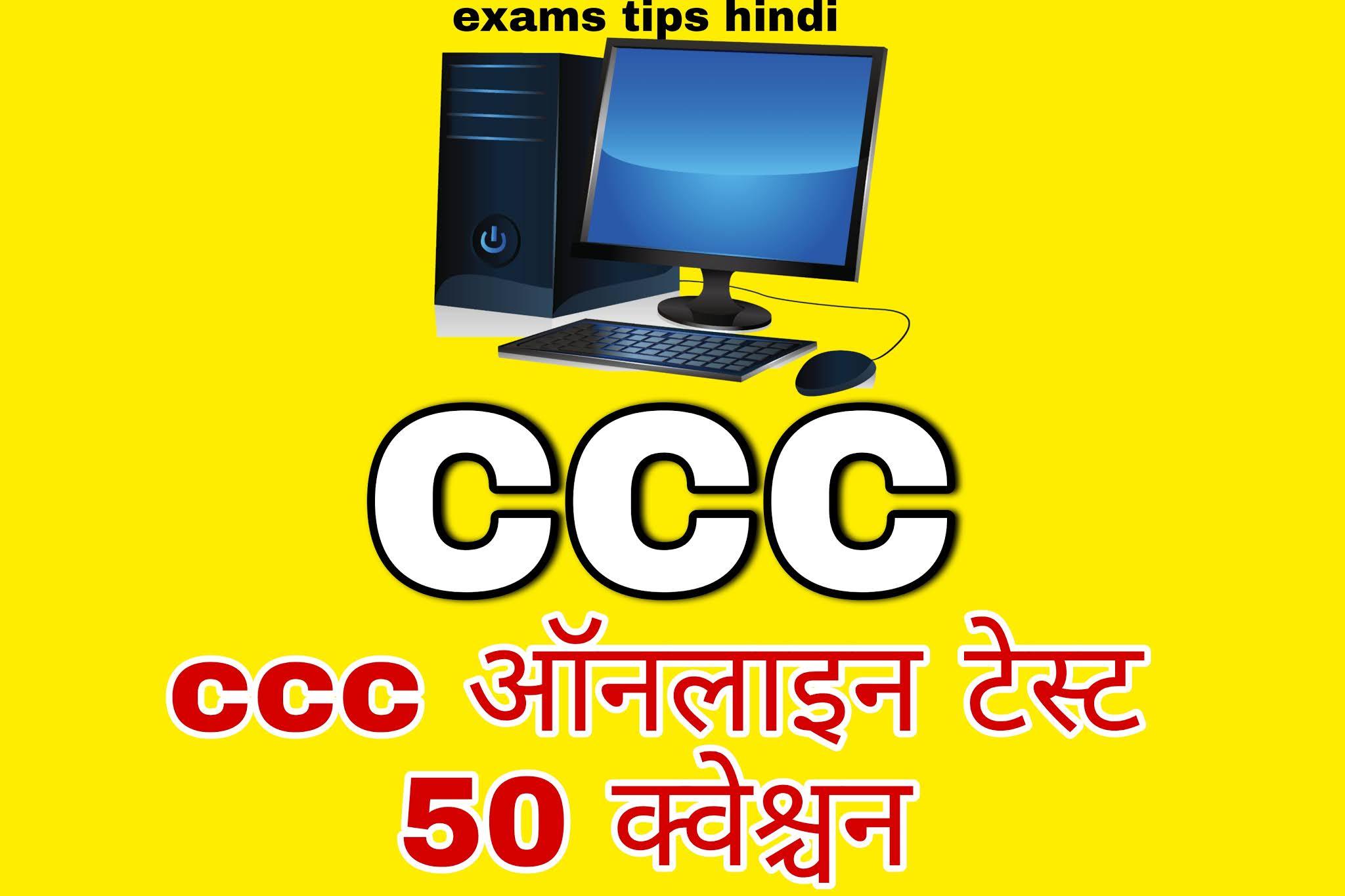CCC ऑनलाइन टेस्ट 50 क्वेश्चन