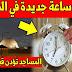 متى سيتم زيادة الساعة بعد خروج رمضان في المغرب ؟
