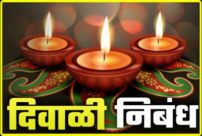 Diwali Nibandh