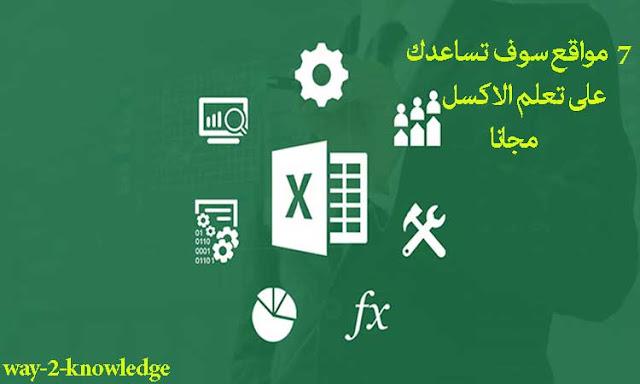 7 مواقع لتعلم الاكسل مجانا