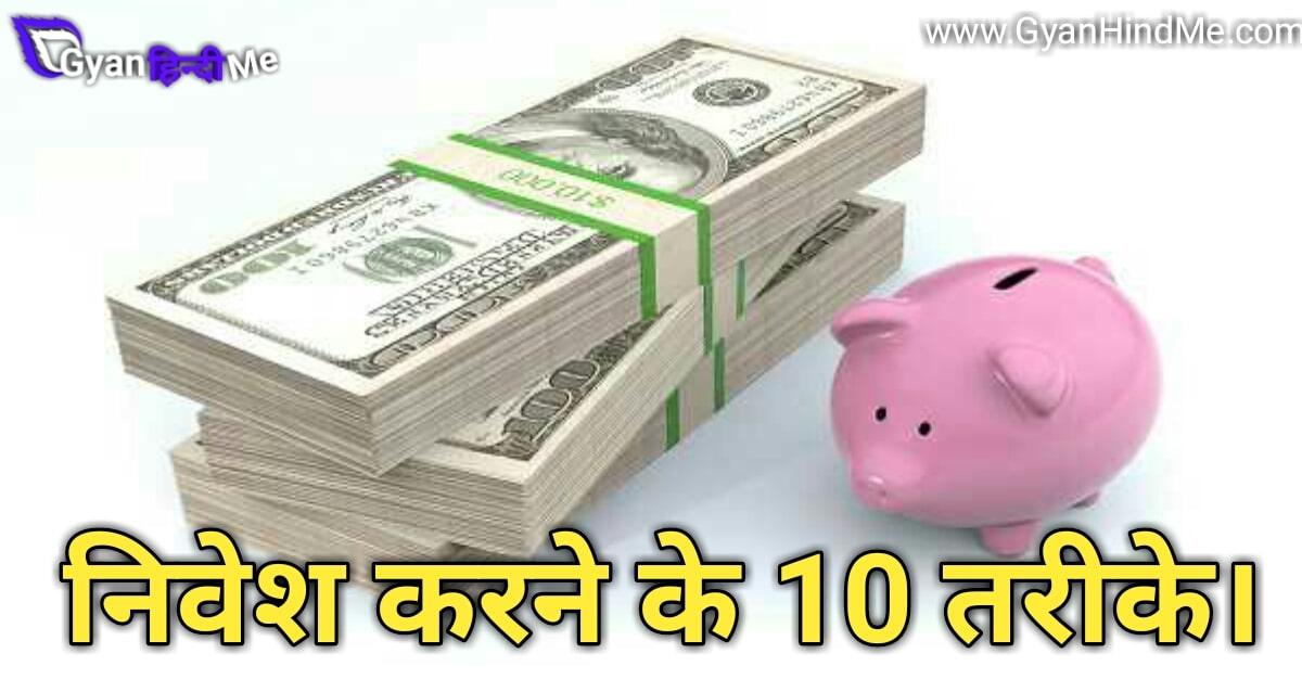 Paise Invest Kanha Kare
