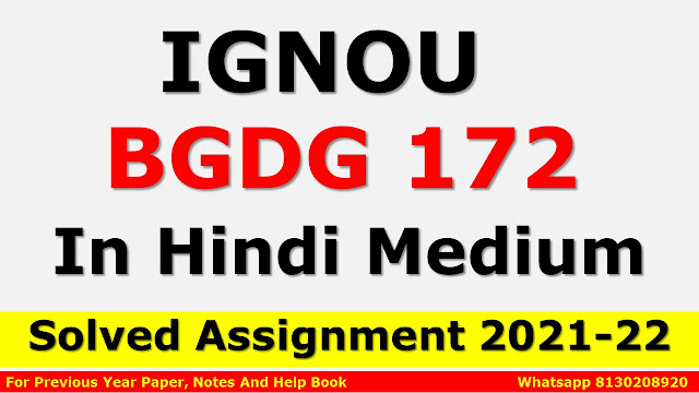 BGDG 172 Solved Assignment 2021-22 In Hindi Medium