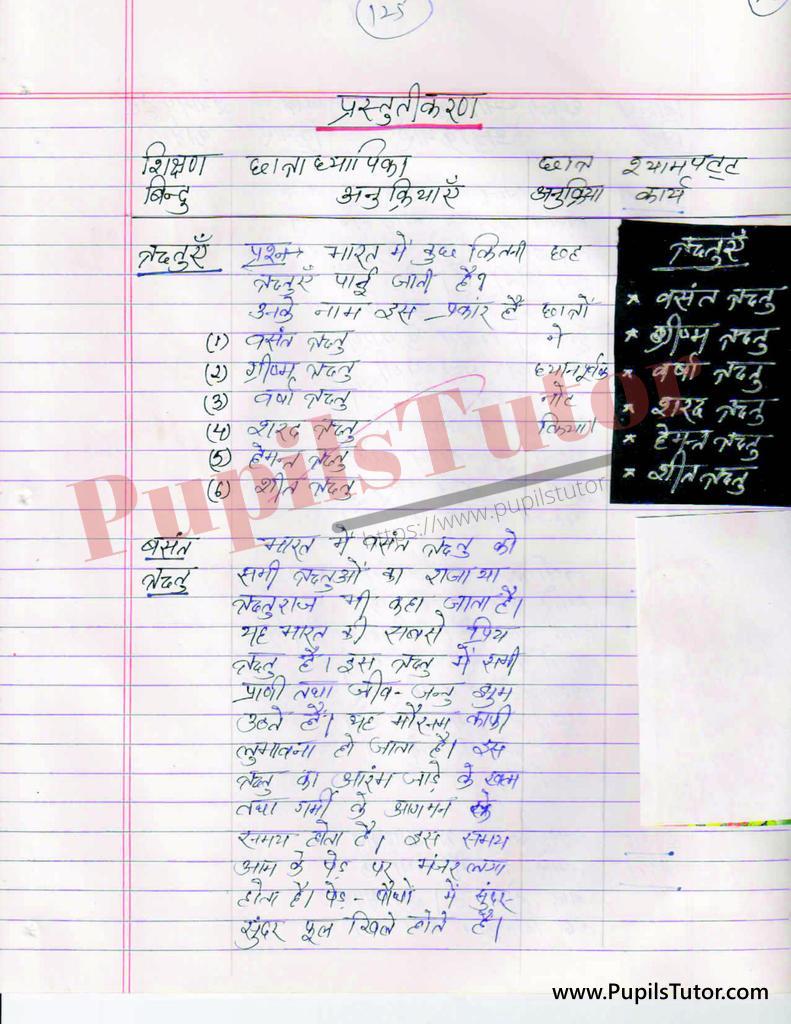 Mega Teaching Aur Real School Teaching and Practice Path Yojana on Ritu kaksha 4 se 12 tak  k liye