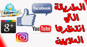 كيفية زيادة متابعين حقيقيين انستقرام ويوتيوب وفيس بوك وتويتر بدون برامج وبشكل مجاني