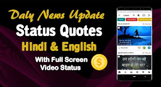 Latest Whatsapp Status for You App ki Jankari