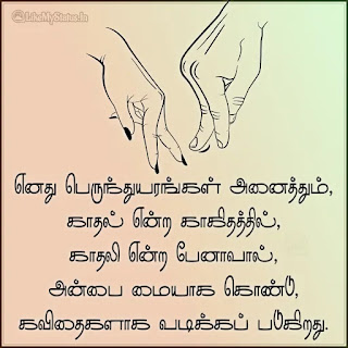 Tamil quote for lover