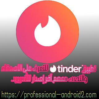 تحميل تطبيق تيندر  بلس Tinder plus APK مهكر النسخة المدفوعة اخر اصدار