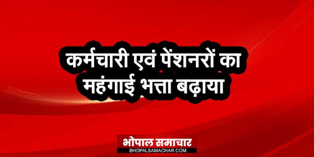 भारत सरकार ने कर्मचारियों और पेंशनरों का महंगाई भत्ता बढ़ाया | EMPLOYEE NEWS DA